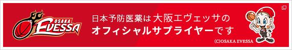 日本予防医薬株式会社 日本予防医薬は大阪エヴェッサのオフィシャルサプライヤーです