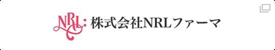 株式会社nrlファーマ