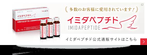 日本予防医薬株式会社 多数のお客様に愛用されています! イミダペプチドimidapeptide イミダペプチド公式通販サイトはこちら