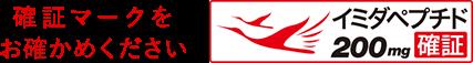 日本予防医薬株式会社。確証マークをお確かめください イミダペプチド200mg確証