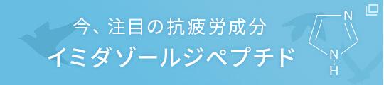 日本予防医薬株式会社 今、注目の抗疲労成分イミダゾールジペプチド