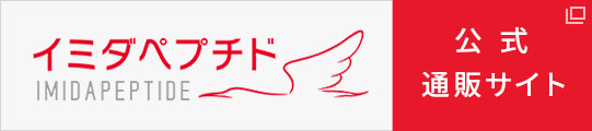 日本予防医薬株式会社 イミダペプチドimidapeptde公式通販サイト