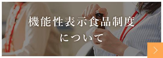 日本予防医薬株式会社 機能性表示食品制度について