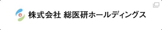株式会社総医研ホールディングス