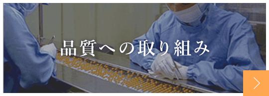 日本予防医薬株式会社 品質への取り組み