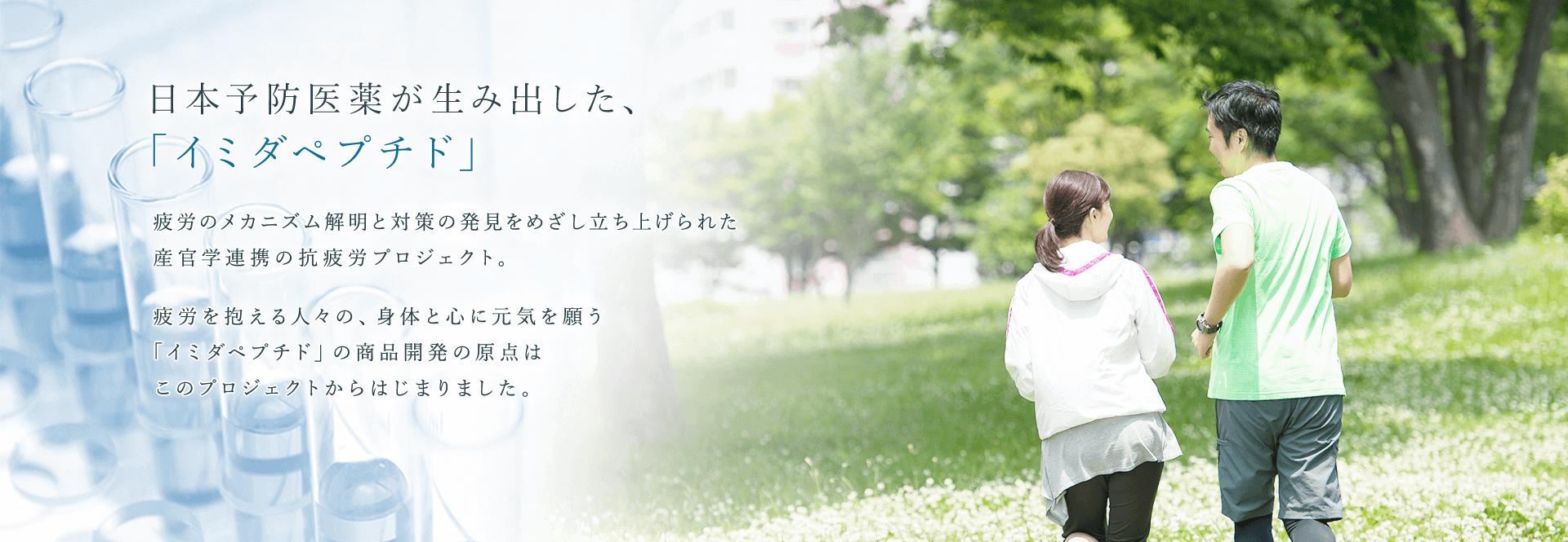 日本予防医薬株式会社 日本予防医薬が生み出した、「イミダペプチド」 疲労のメカニズム解明と対策の発見をめざし立ち上げられた産官学連携の抗疲労プロジェクト。 疲労を抱える人々の、身体と心に元気を願う「イミダペプチド」の商品開発の原点はこのプロジェクトからはじまりました。
